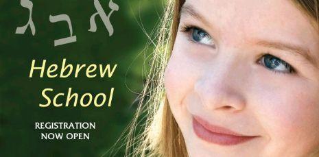 hebrew school 2010/11
