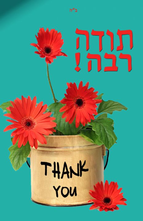 Thank You Greeting #1 .jpg
