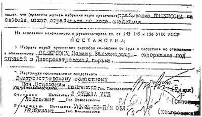 Ordre d'arrestation de Rabbi Lévi Its'hak