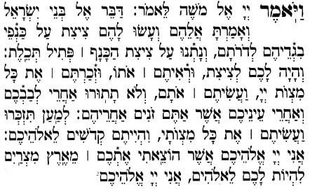The Shema in the Original Hebrew - Prayer