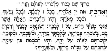 the shema in the original hebrew prayer