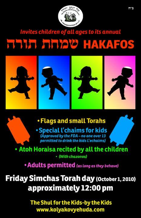 Simchat Torah email.jpg