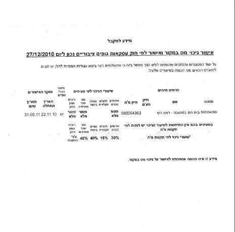 ניכוי מס במקור עד סוף 3 2011.JPG