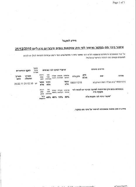 ניכוי מס במקור עד סוף 2 2011.JPG