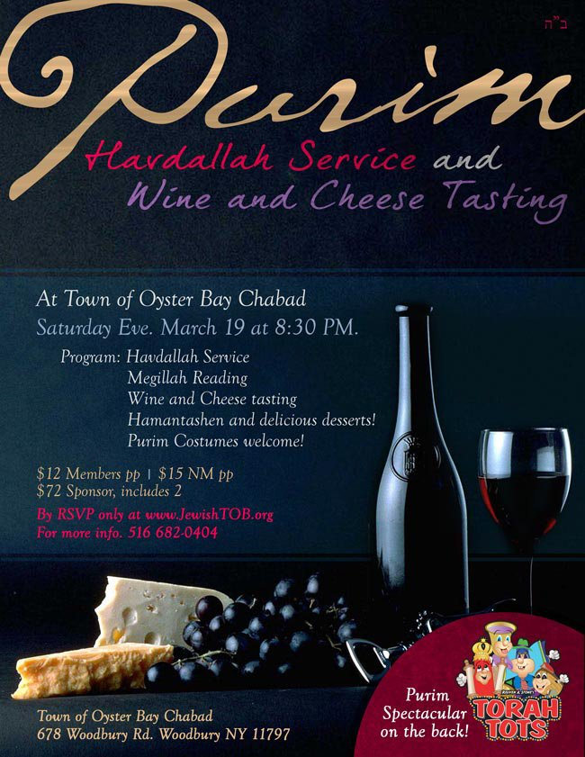 Purim Wine and Cheese - Click here to register