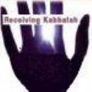 Λαμβάνοντας την Καμπαλά: Μέρος Ι: Να Είμαστε Δεκτικοί