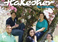 Hakesher Magazine; May 2011 - 5771 (Graduation Issue)