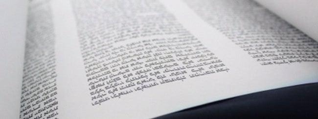 בחוקותי: כמו נייר ודיו או כמו אבן חקוקה