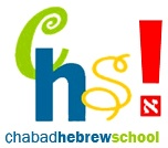 chabad-hebrew-schoool-logo.jpg