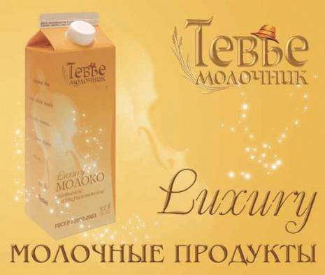 Газель-Тевье_2_01.02.10.jpg