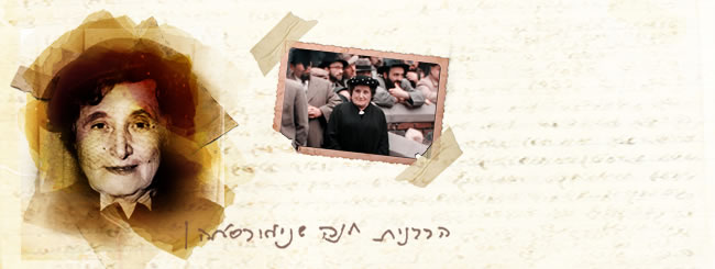 Memoirs of Rebbetzin Chana - Part 14