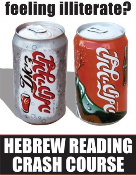 coca cola reading hebrew image.jpg