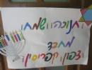 """חנוכה תשע""""ב - Chanukah 2011"""