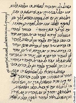 Facsimile of a page from the manuscript of Rambam's Mishneh Torah