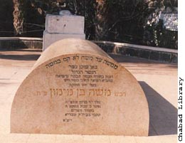 "Rambam's tomb in Tiberias, Israel. On the stone is the epitaph ""From Moshe to Moshe there arose none like Moshe"""