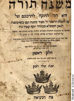 Inner cover of the Rambam's Mishneh Torah from the 1574 edition printed in Venice, Italy