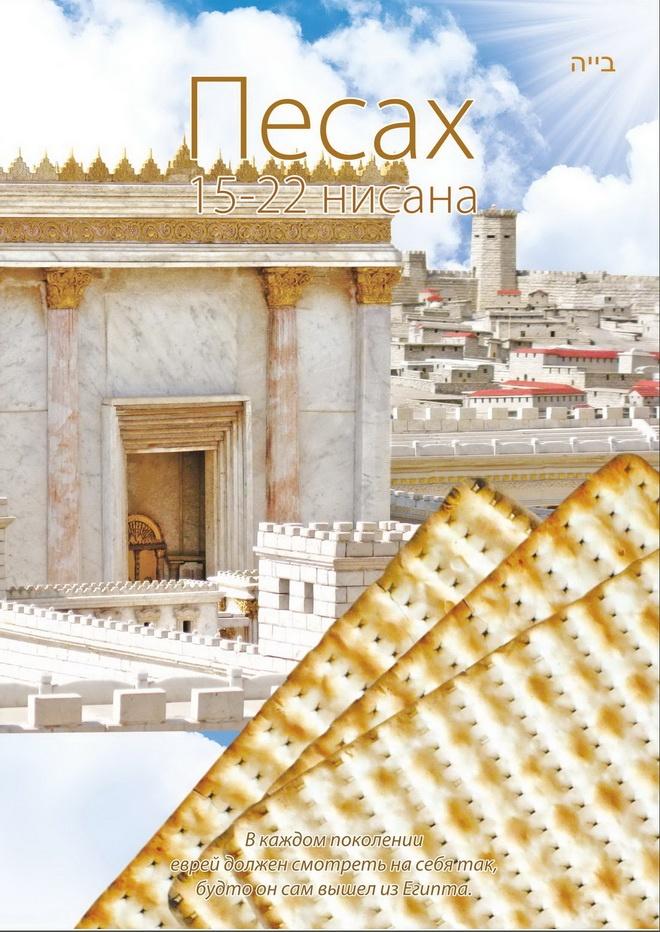 Буклет Песах 5772