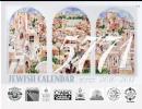 Calgary Jewish Calendar 5771 (2010-2011) - PDF
