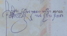 Assinatura do Rebe com Oholei Yossef Yitschok.jpg