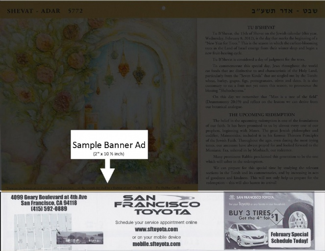 Sample Ad Sizes - Chabad of Cole Valley