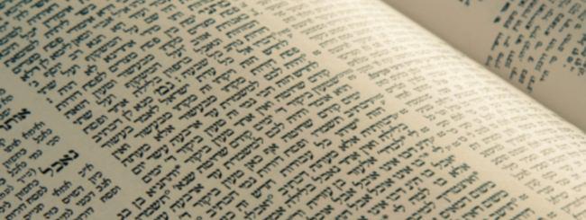 Où est D.ieu dans le Talmud?