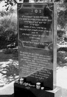 Monument for Dovber Schneerson (Erected 2006)