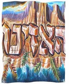 """ציורי התנ""""ך מאת אהובה קליין. כל הזכויות שמורות"""
