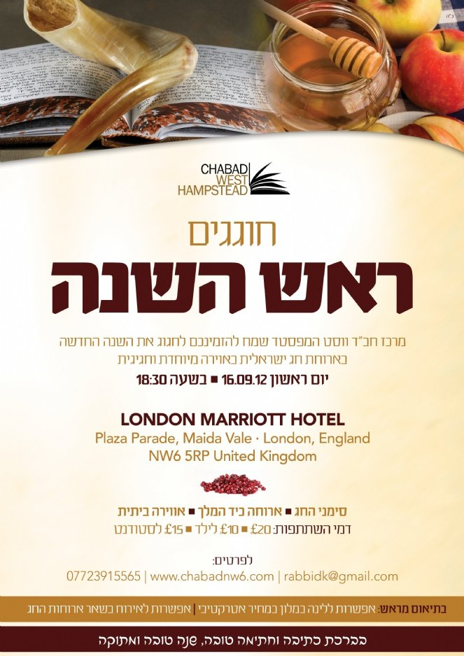 Katz London Rosh Hashan Flyer 5773.jpg