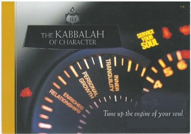 Kabbalah Home Block.jpg