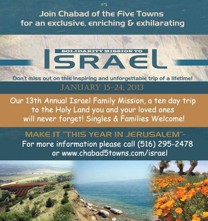 Israel 2013 flyer.jpg