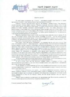Поздравление Главного раввина России с Суккот (1).jpg