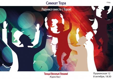 Simchat Torah - Kharkov.jpg