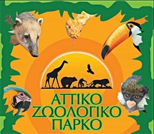 attica-zoo-park.jpg