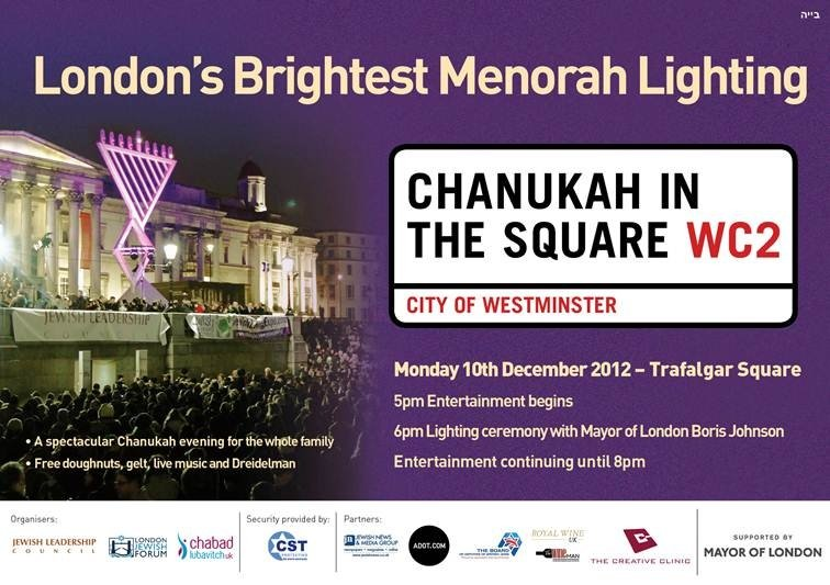 Chanukah-in-the-Square-20121.jpg
