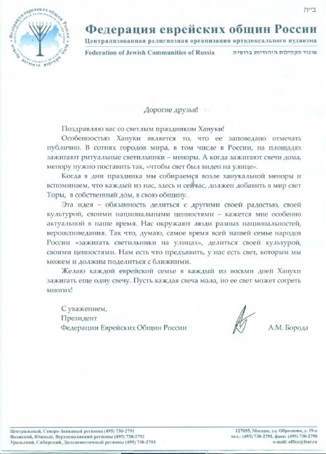 Поздравление А.М. Бороды с Ханукой.jpg