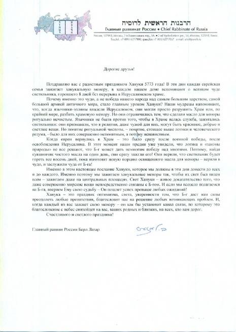 Поздравление с Ханукой от Главного раввина России.jpg