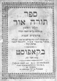 Torah Ohr, the first collection of Rabbi Shneur Zalman's oral teachings, published in 1837.