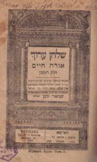 """מהדורה של שולחן ערוך הרב משנת 1895- תרנ""""ה"""