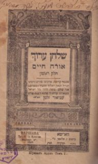 1895 edition of the Shulchan Aruch ha-Rav.