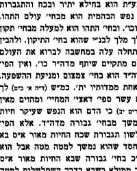 A section of the discourse concerning tohu and tikun from the new edition of Torah Ohr.