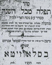 Title page of an early edition of Rabbi Shneur Zalman's Prayer Book.