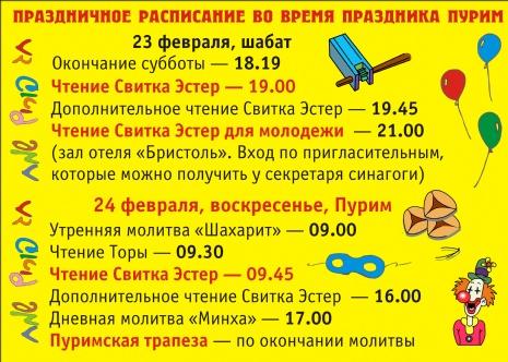 Расписание Пурима_5773.jpg