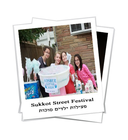 sukkot street festival 5771.jpg