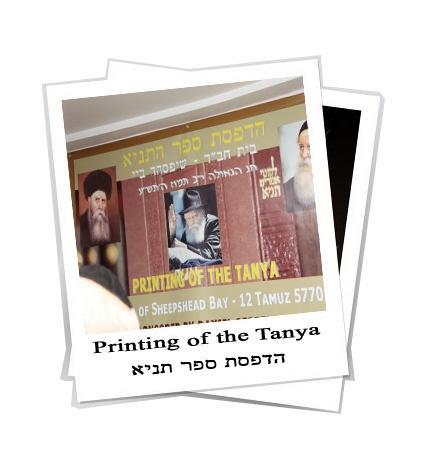 tanya printing 5770 finale.jpg
