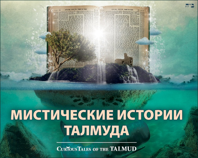 Curious Tales of the Talmud