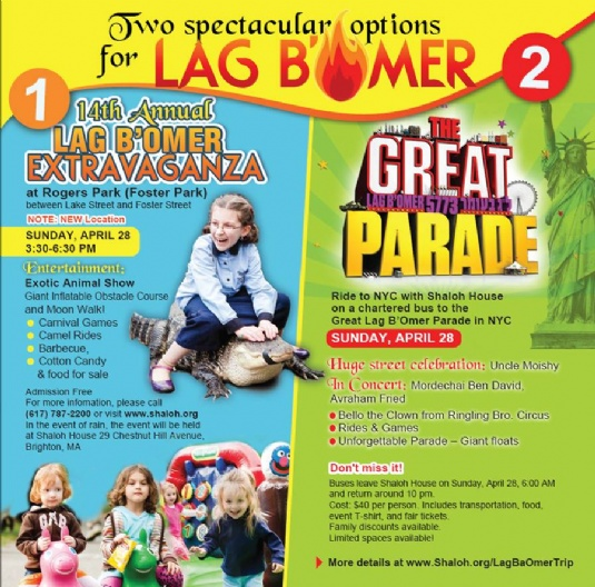 Lag Ba'Omer Events 5773.jpg