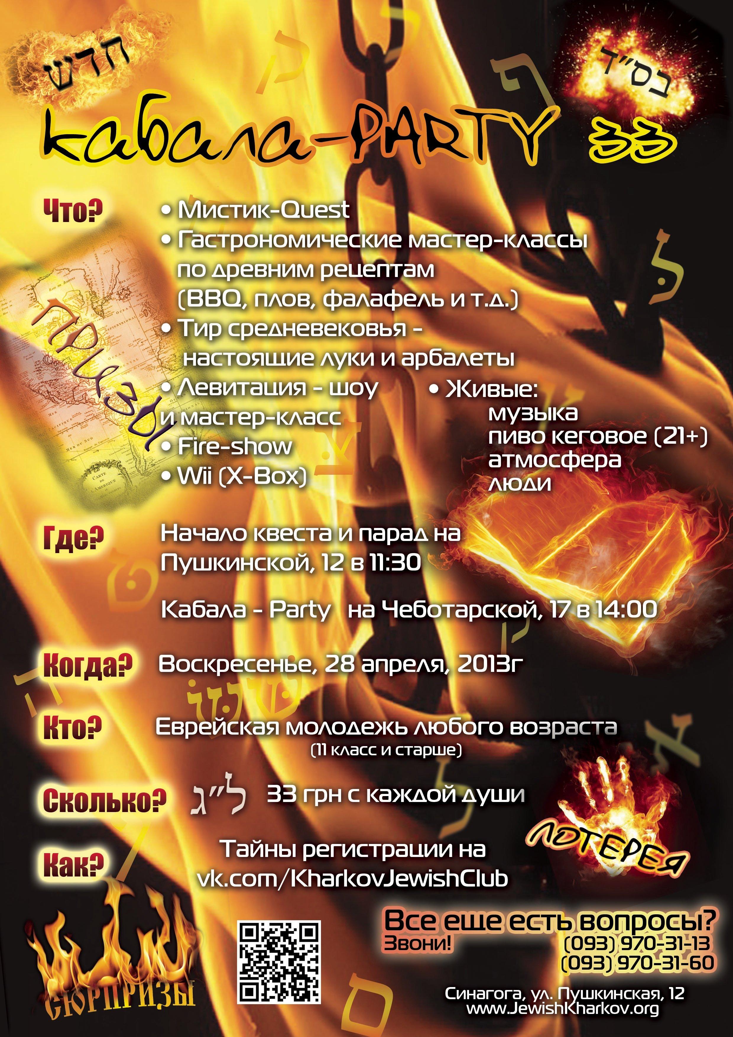 Kabala_party.jpg