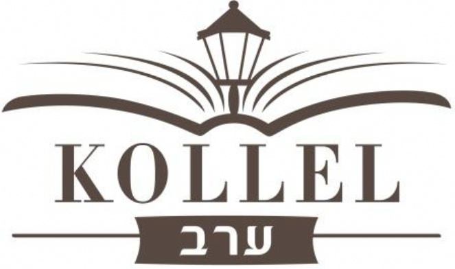 kollel erev logo2.jpg