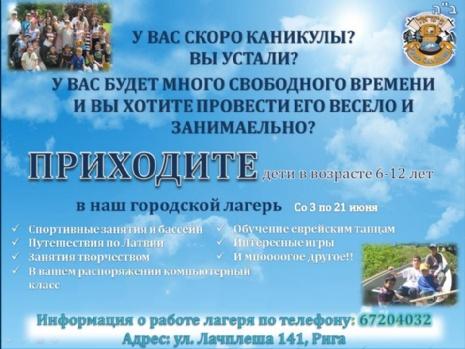 реклама лагеря.jpg