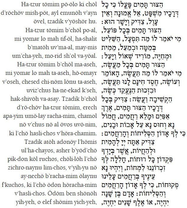 how to say black in hebrew